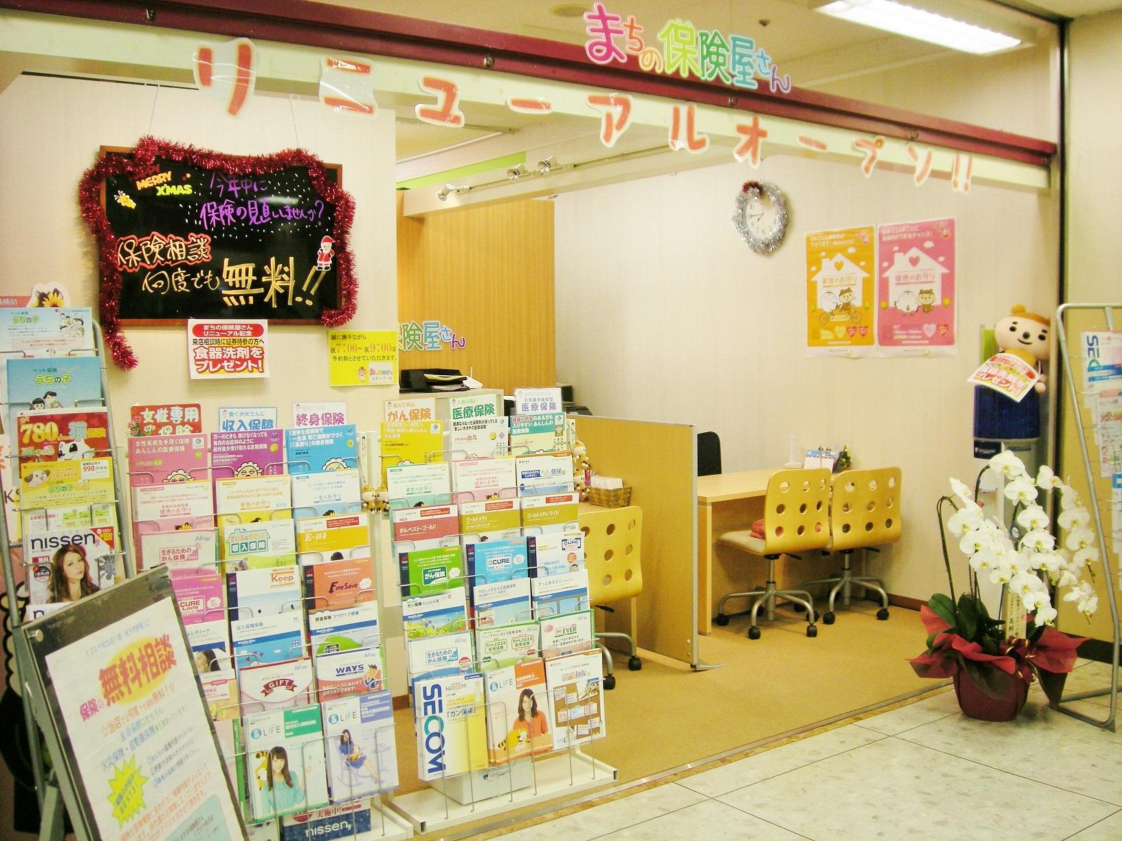 枚方市禁野本町:まちの保険屋さん イズミヤ枚方店