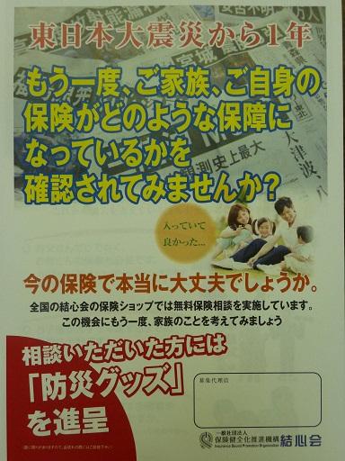 東日本大震災から一年。この機会に地震リスクを考えてみましょう。